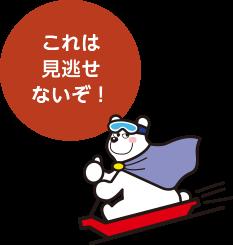 12月7日(土)~12月13日(金)リフト券半額!