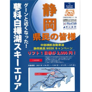 特報!超お得な静岡県民ウイーク開催‼